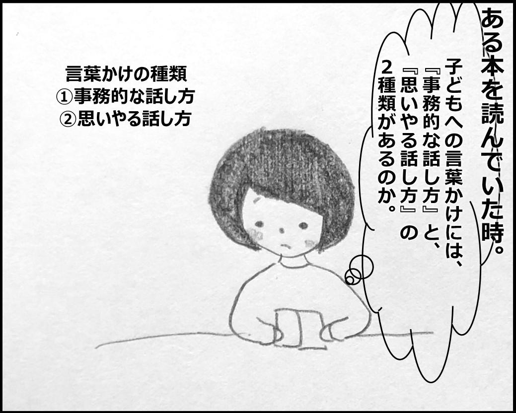 f:id:Megumi_Shida:20200303110556j:plain