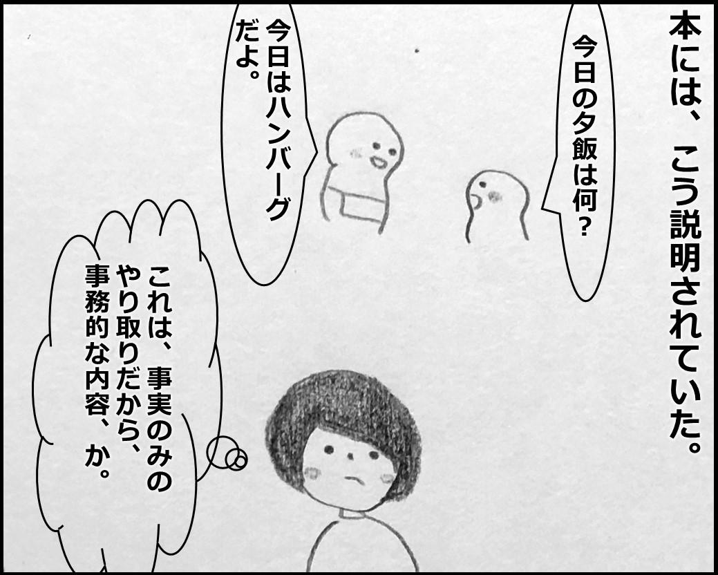 f:id:Megumi_Shida:20200303110600j:plain