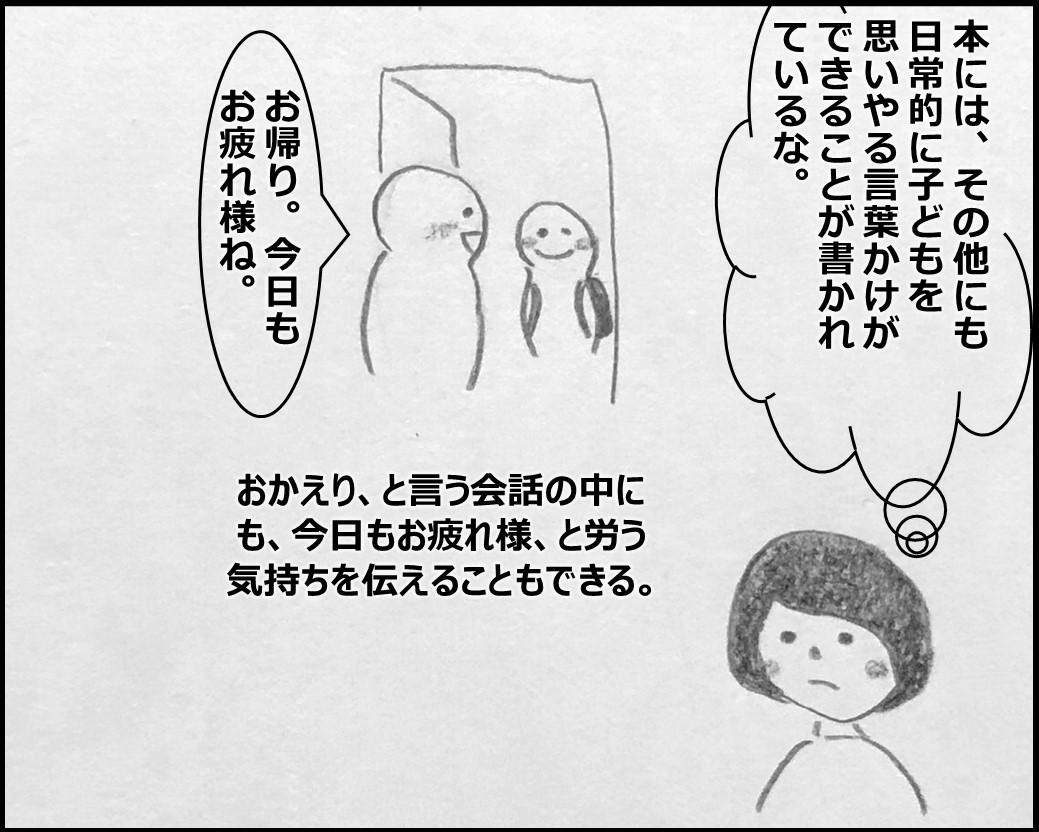f:id:Megumi_Shida:20200303110615j:plain
