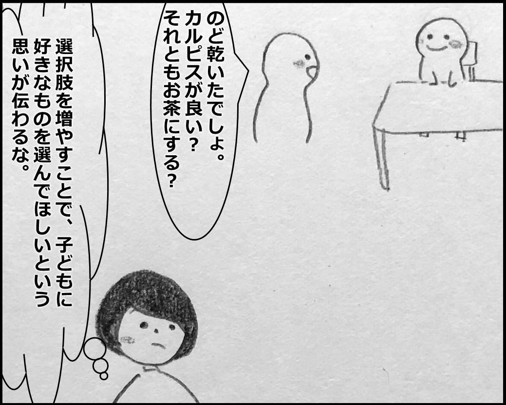 f:id:Megumi_Shida:20200303110624j:plain