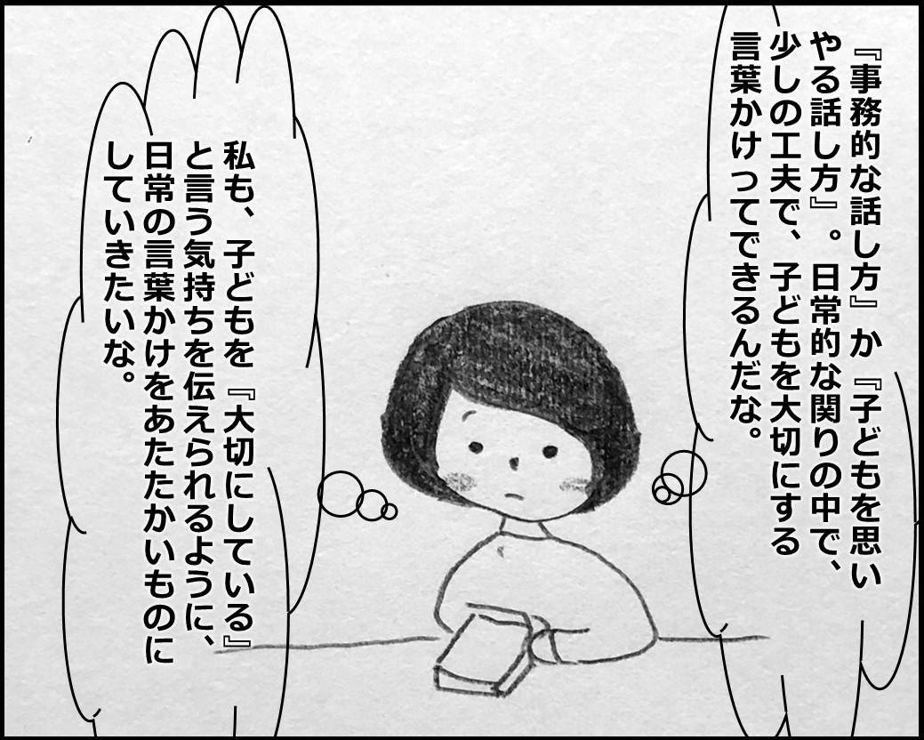 f:id:Megumi_Shida:20200303110629j:plain