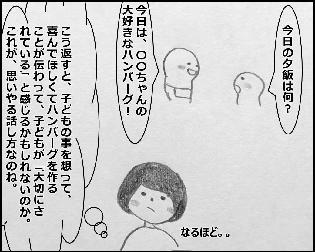 f:id:Megumi_Shida:20200303112300j:plain