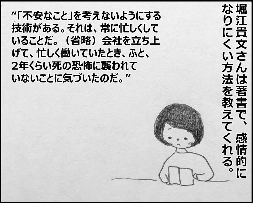 f:id:Megumi_Shida:20200304065459j:plain