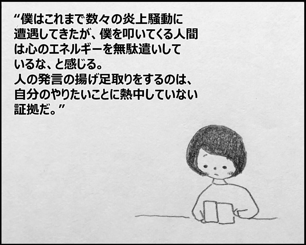 f:id:Megumi_Shida:20200304065507j:plain