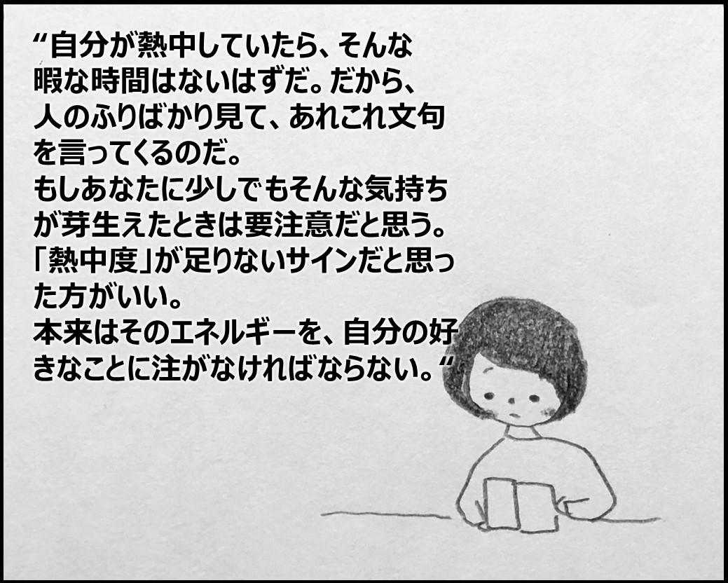 f:id:Megumi_Shida:20200304065512j:plain