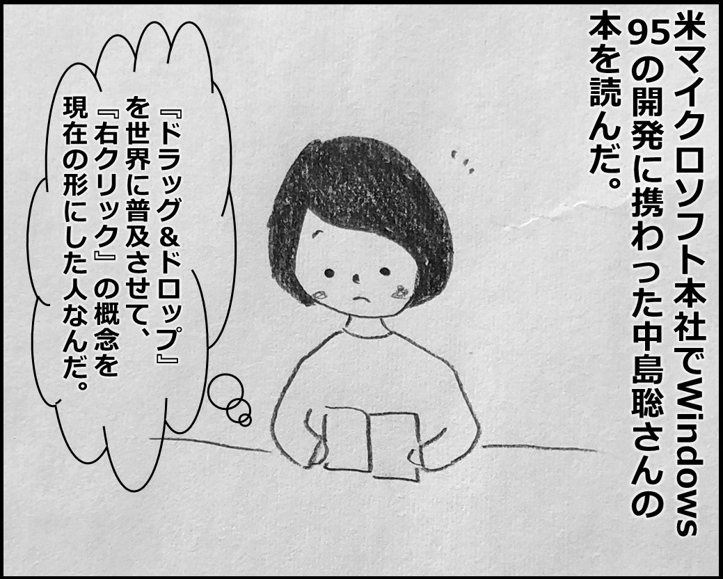 f:id:Megumi_Shida:20200306081133j:plain