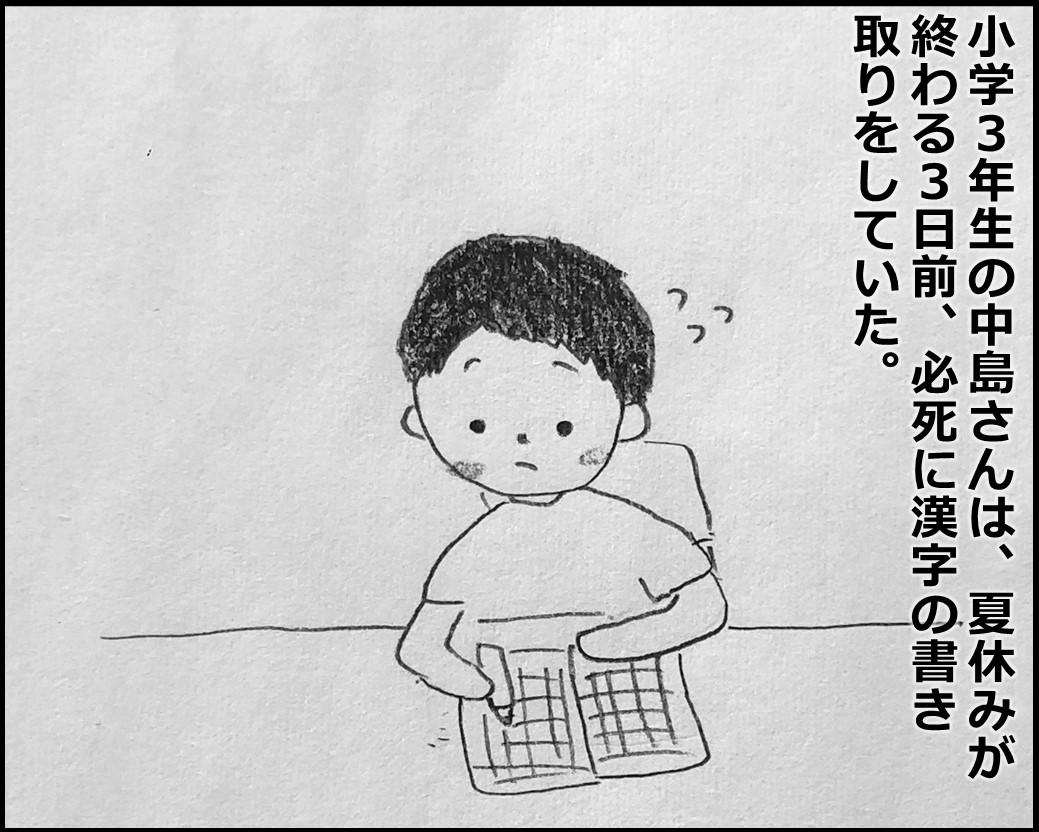 f:id:Megumi_Shida:20200306081138j:plain