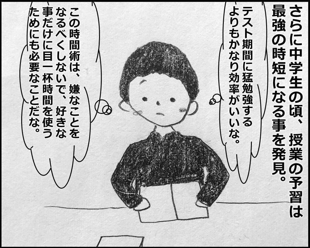 f:id:Megumi_Shida:20200306081201j:plain