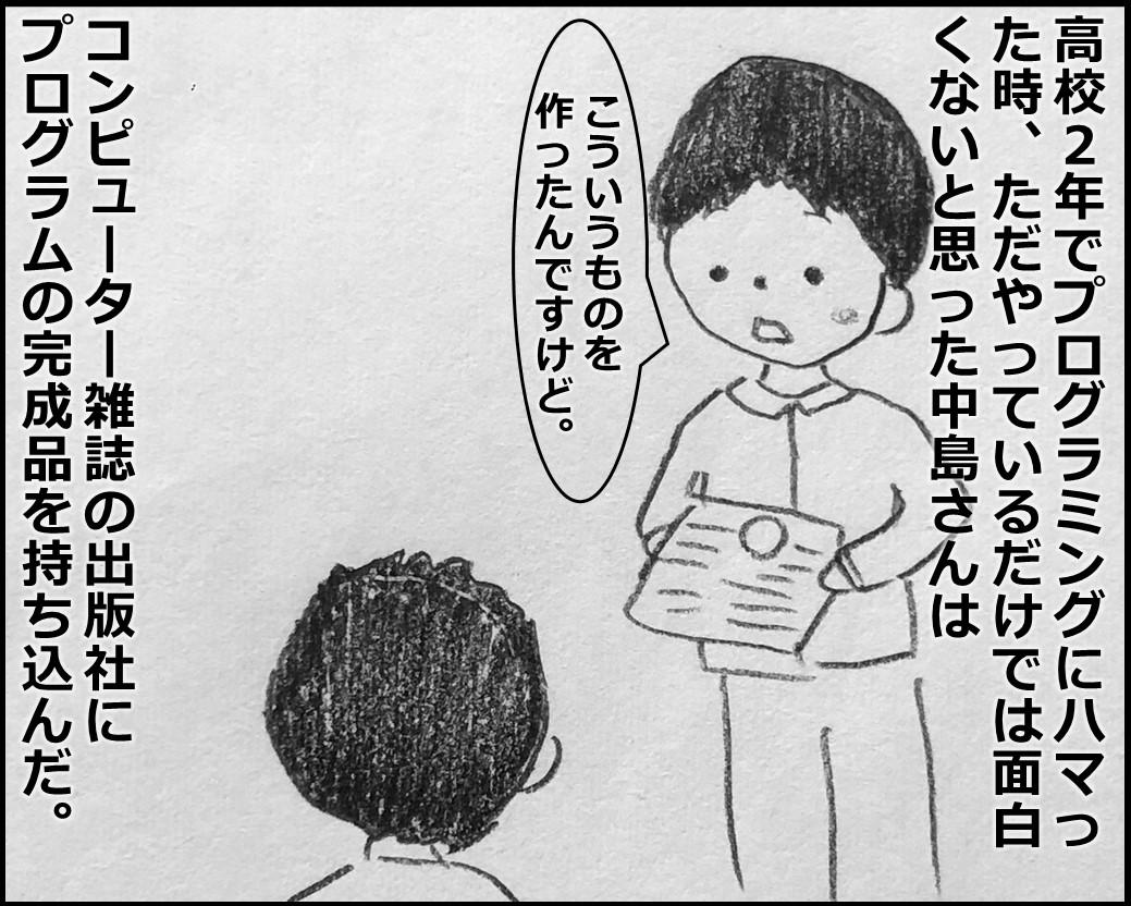 f:id:Megumi_Shida:20200306081211j:plain