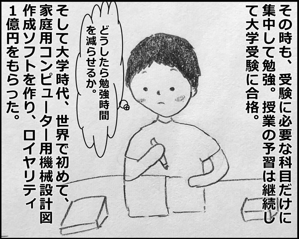 f:id:Megumi_Shida:20200306081227j:plain