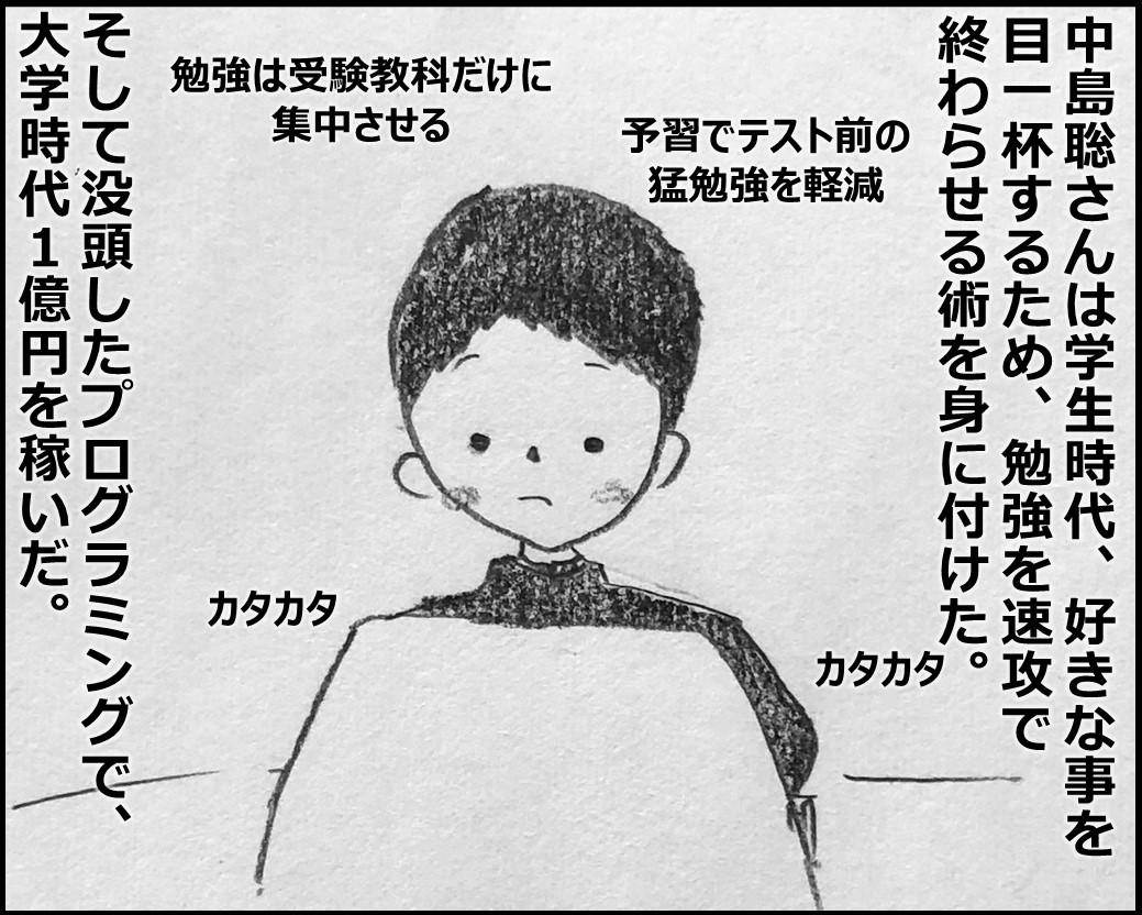 f:id:Megumi_Shida:20200307113213j:plain