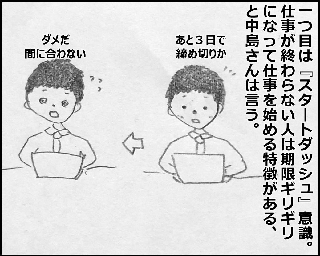 f:id:Megumi_Shida:20200307113224j:plain