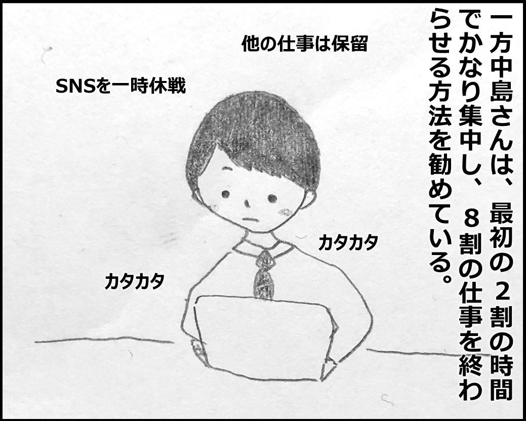 f:id:Megumi_Shida:20200307113229j:plain