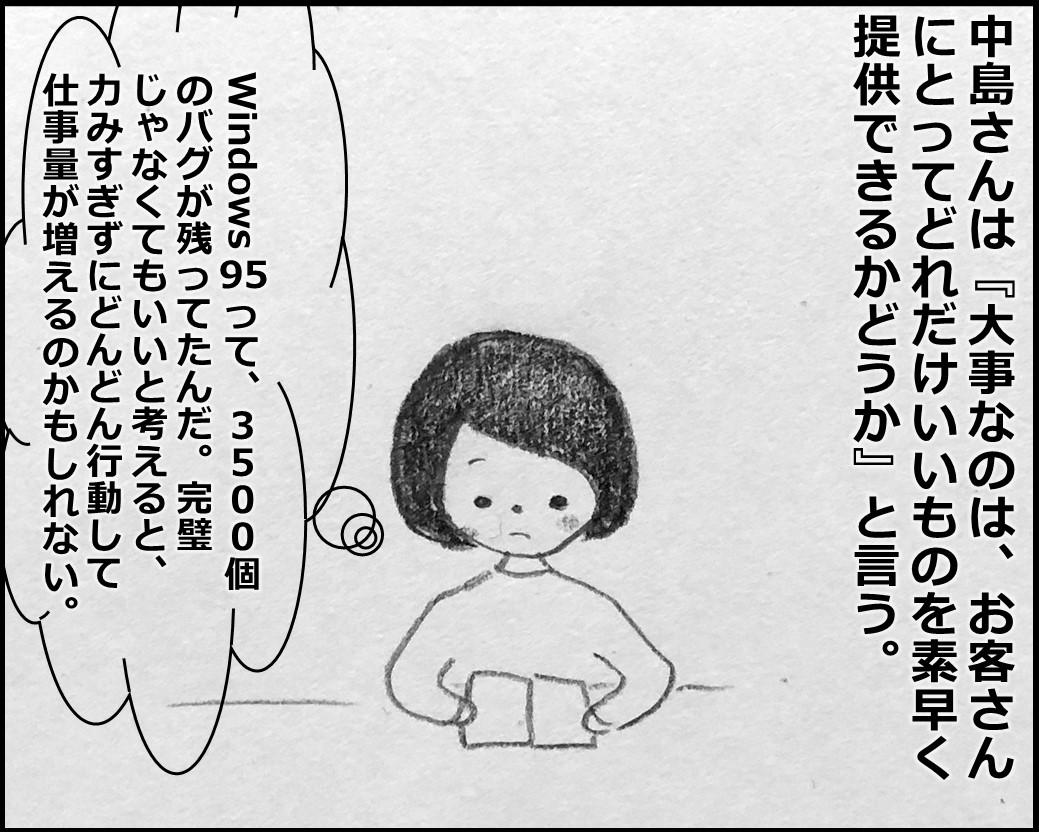 f:id:Megumi_Shida:20200307113300j:plain