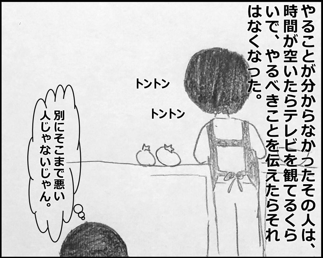 f:id:Megumi_Shida:20200308070558j:plain