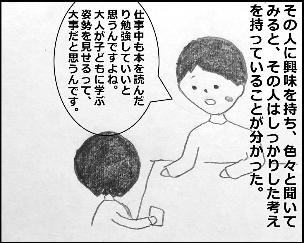 f:id:Megumi_Shida:20200308070605j:plain