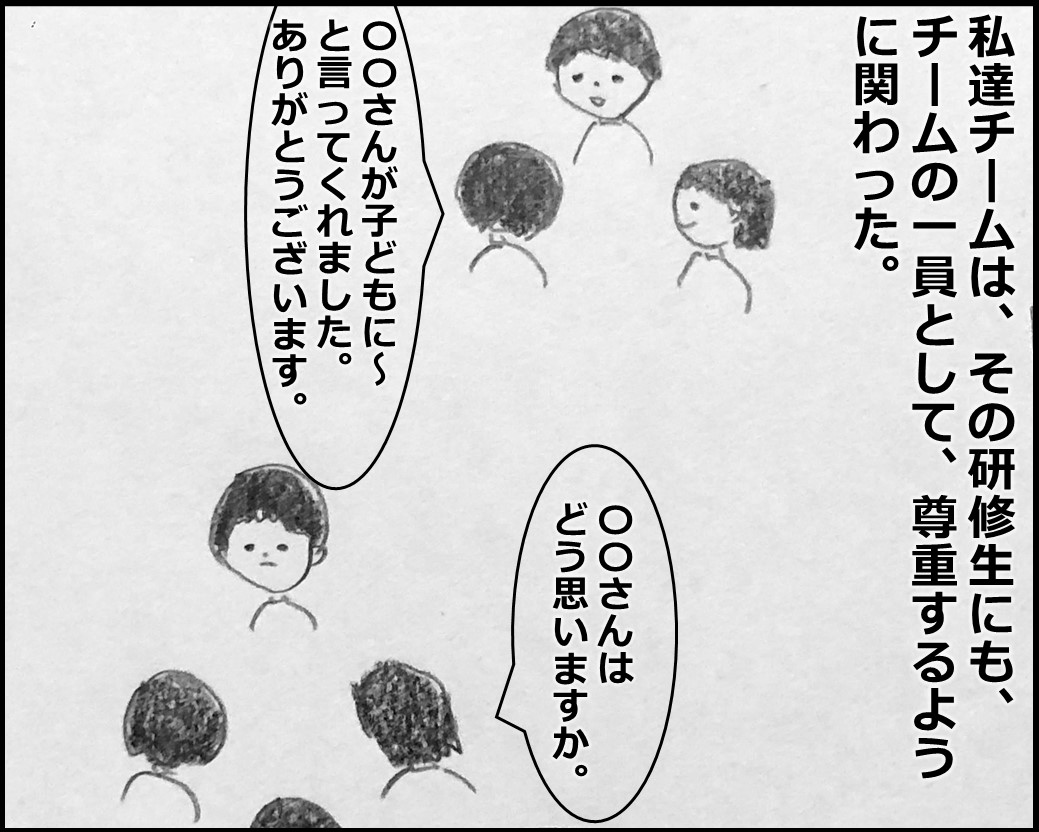 f:id:Megumi_Shida:20200308070610j:plain