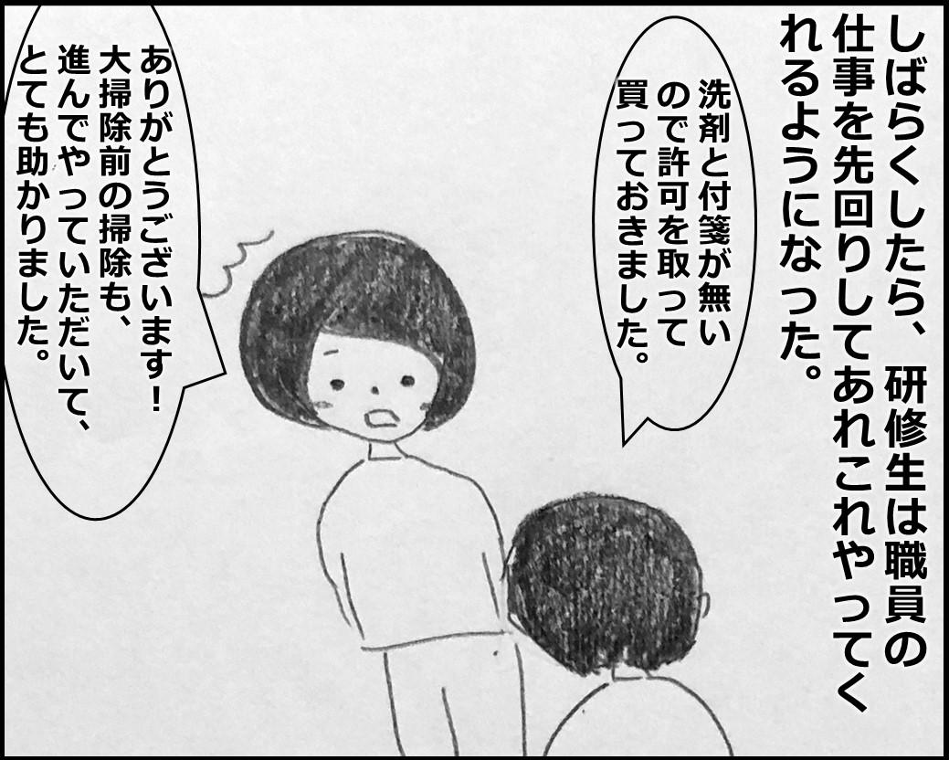 f:id:Megumi_Shida:20200308070617j:plain