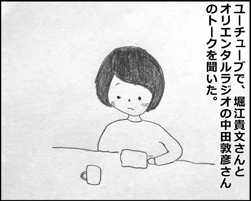 f:id:Megumi_Shida:20200310105753j:plain