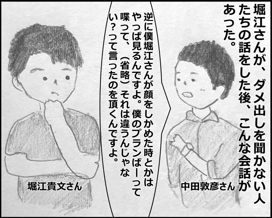f:id:Megumi_Shida:20200310105757j:plain