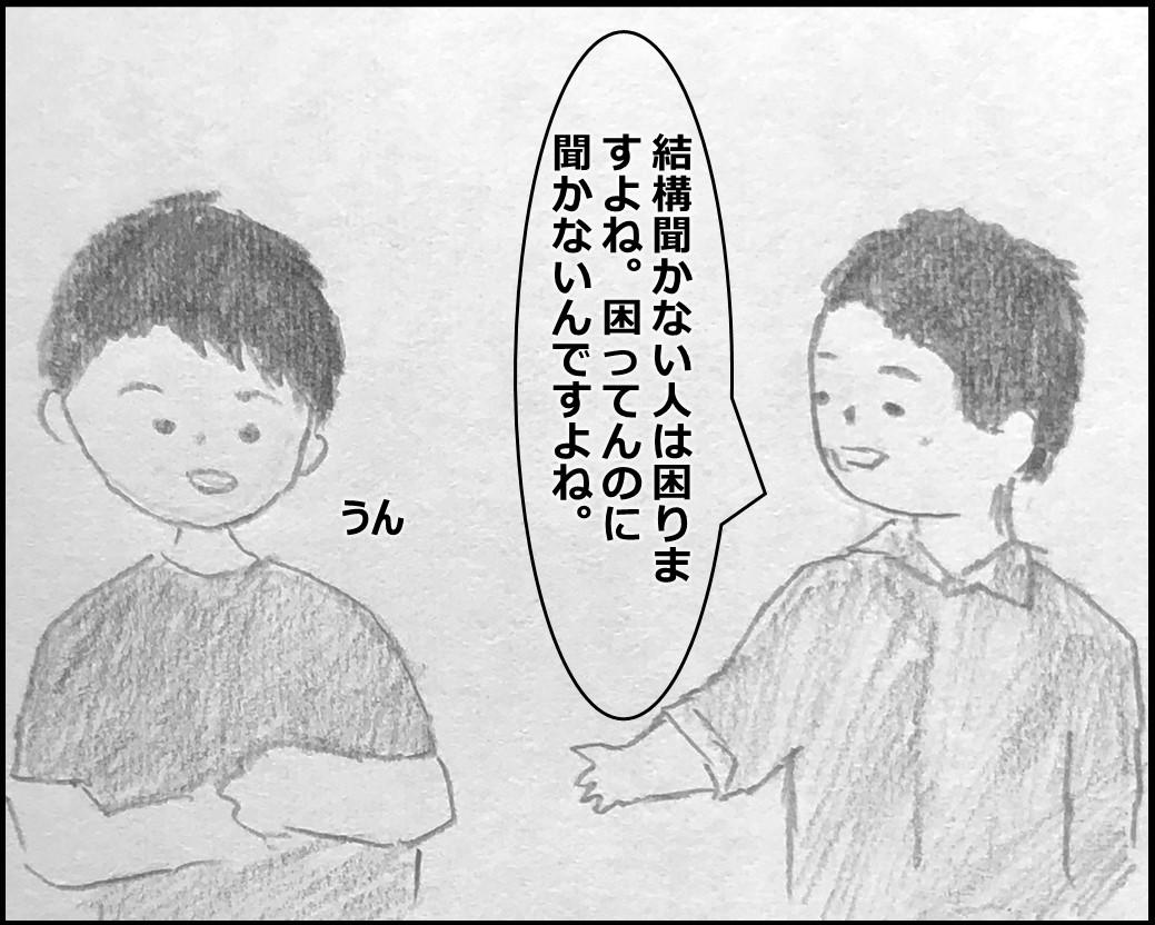 f:id:Megumi_Shida:20200310105810j:plain