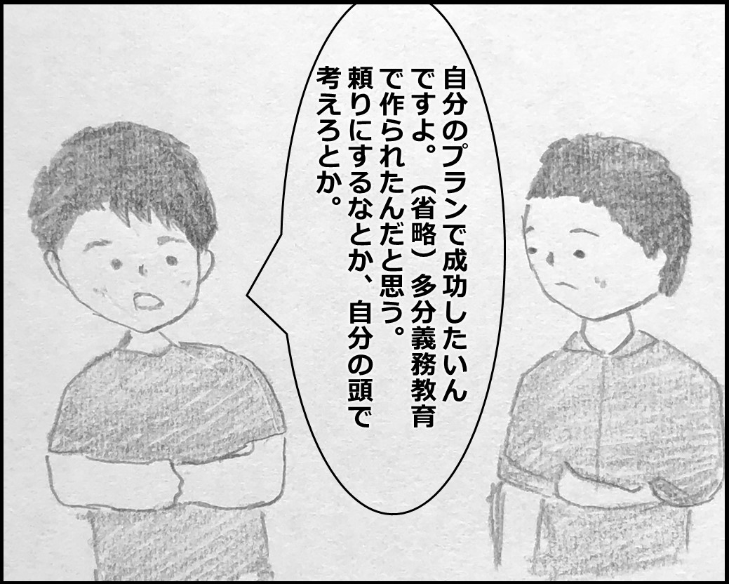 f:id:Megumi_Shida:20200310105815j:plain