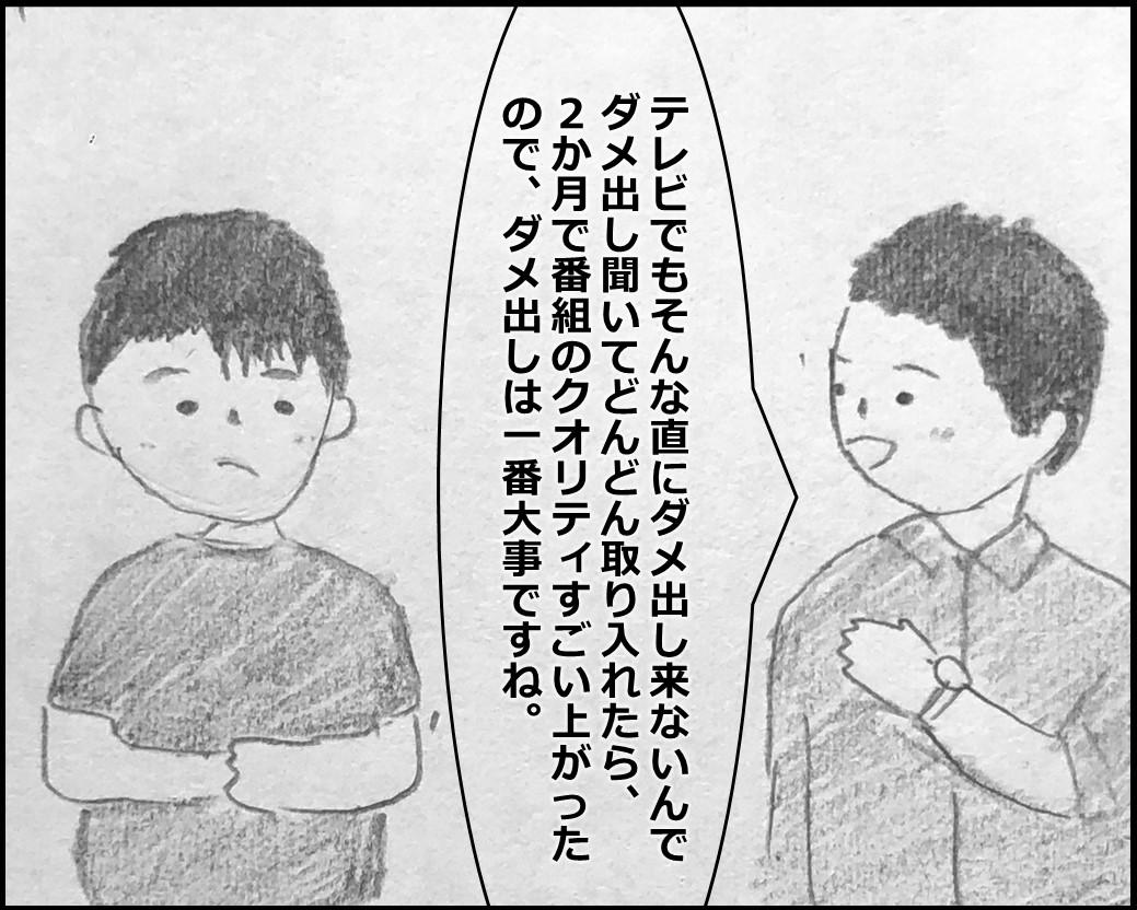 f:id:Megumi_Shida:20200310105825j:plain