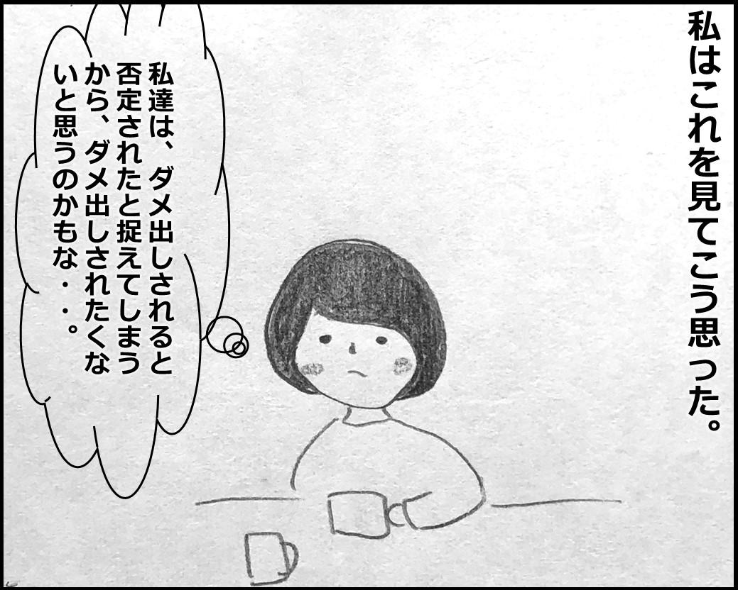 f:id:Megumi_Shida:20200310105944j:plain