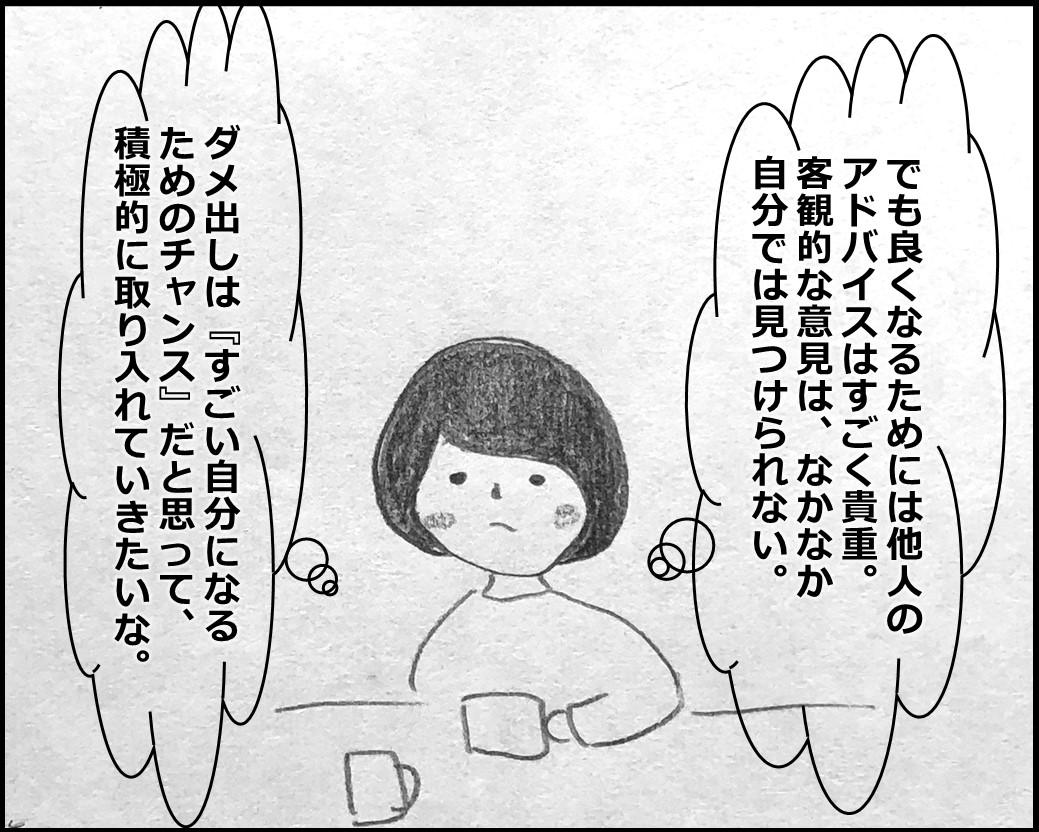 f:id:Megumi_Shida:20200310110140j:plain