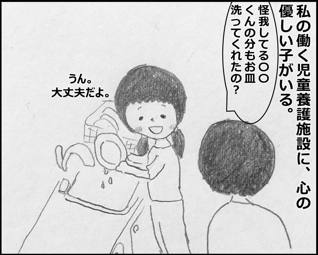 f:id:Megumi_Shida:20200311100807j:plain