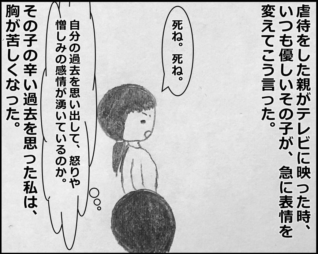 f:id:Megumi_Shida:20200311100825j:plain