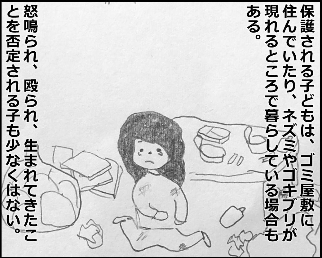 f:id:Megumi_Shida:20200311102647j:plain