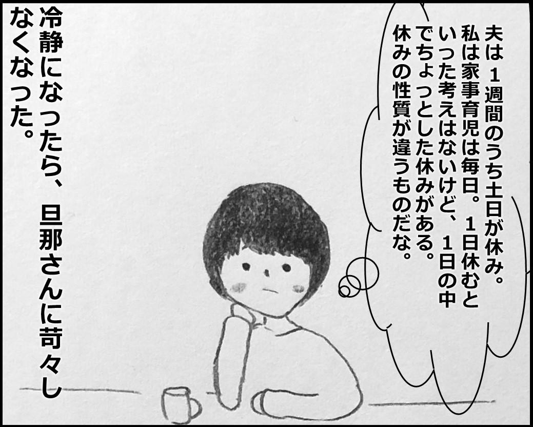 f:id:Megumi_Shida:20200313071550j:plain