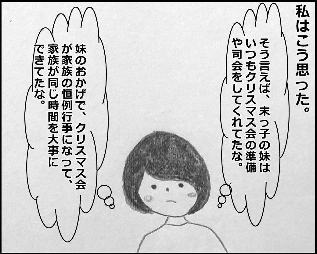 f:id:Megumi_Shida:20200314084909j:plain