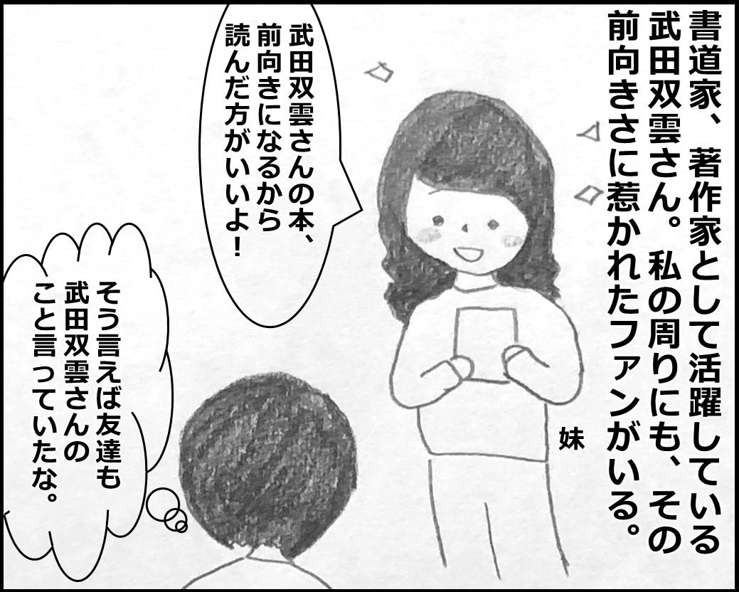 f:id:Megumi_Shida:20200315122907j:plain