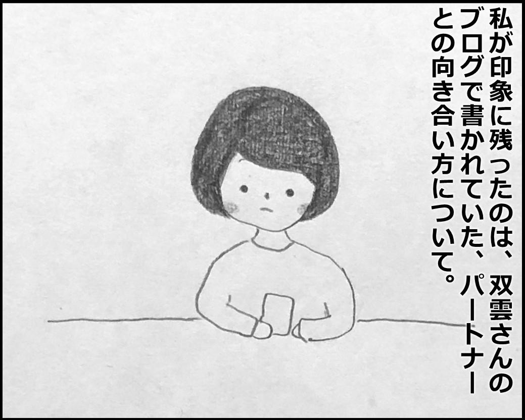 f:id:Megumi_Shida:20200315122914j:plain