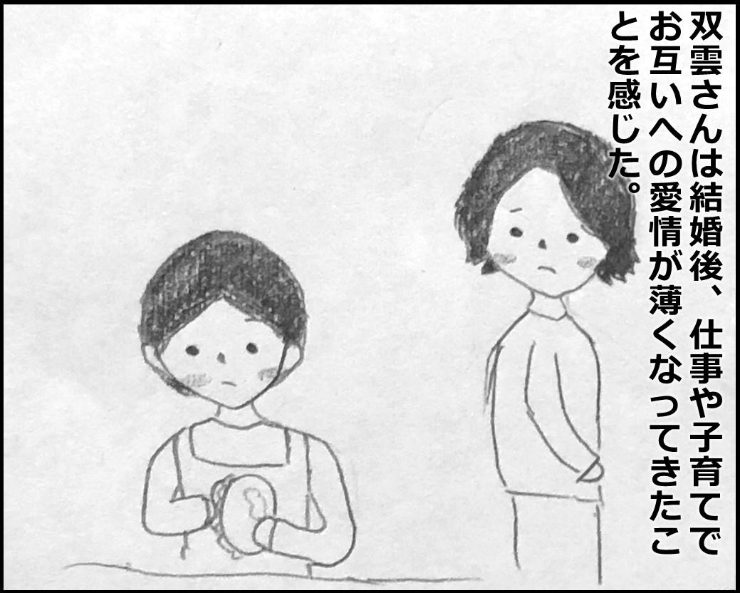 f:id:Megumi_Shida:20200315122923j:plain