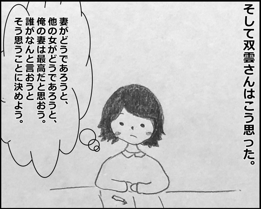 f:id:Megumi_Shida:20200315122941j:plain