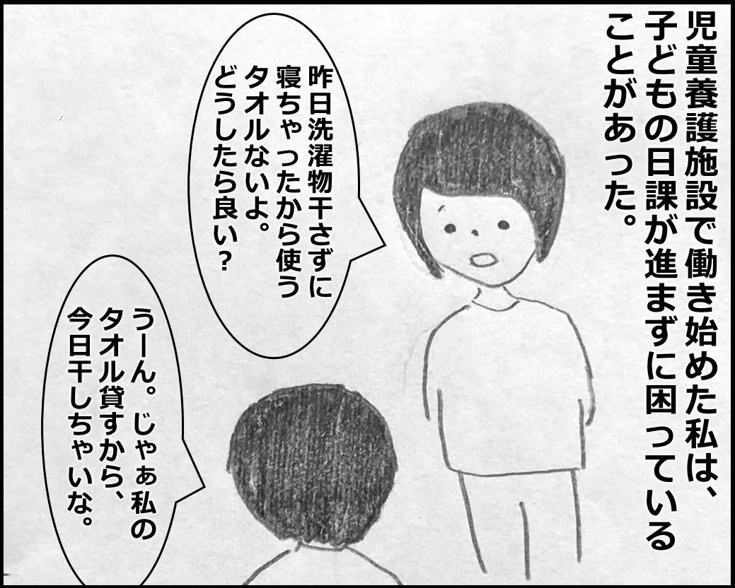 f:id:Megumi_Shida:20200316060902j:plain