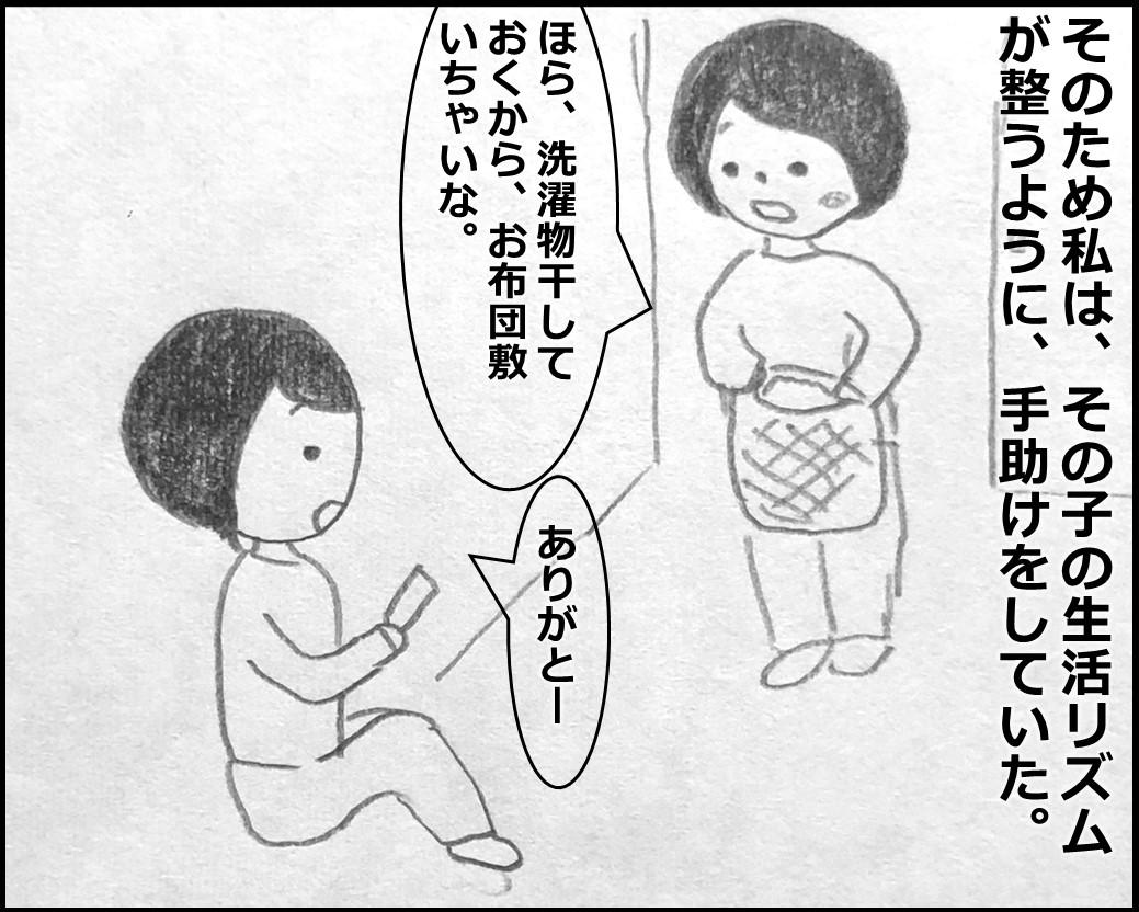 f:id:Megumi_Shida:20200316060907j:plain