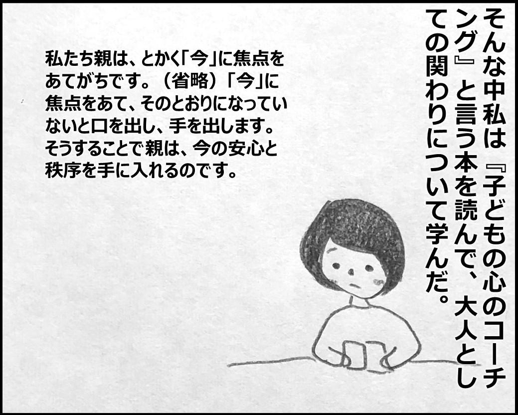 f:id:Megumi_Shida:20200316060942j:plain