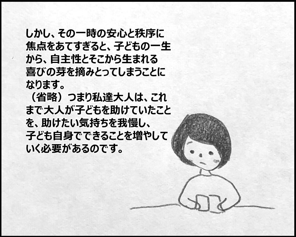 f:id:Megumi_Shida:20200316060953j:plain