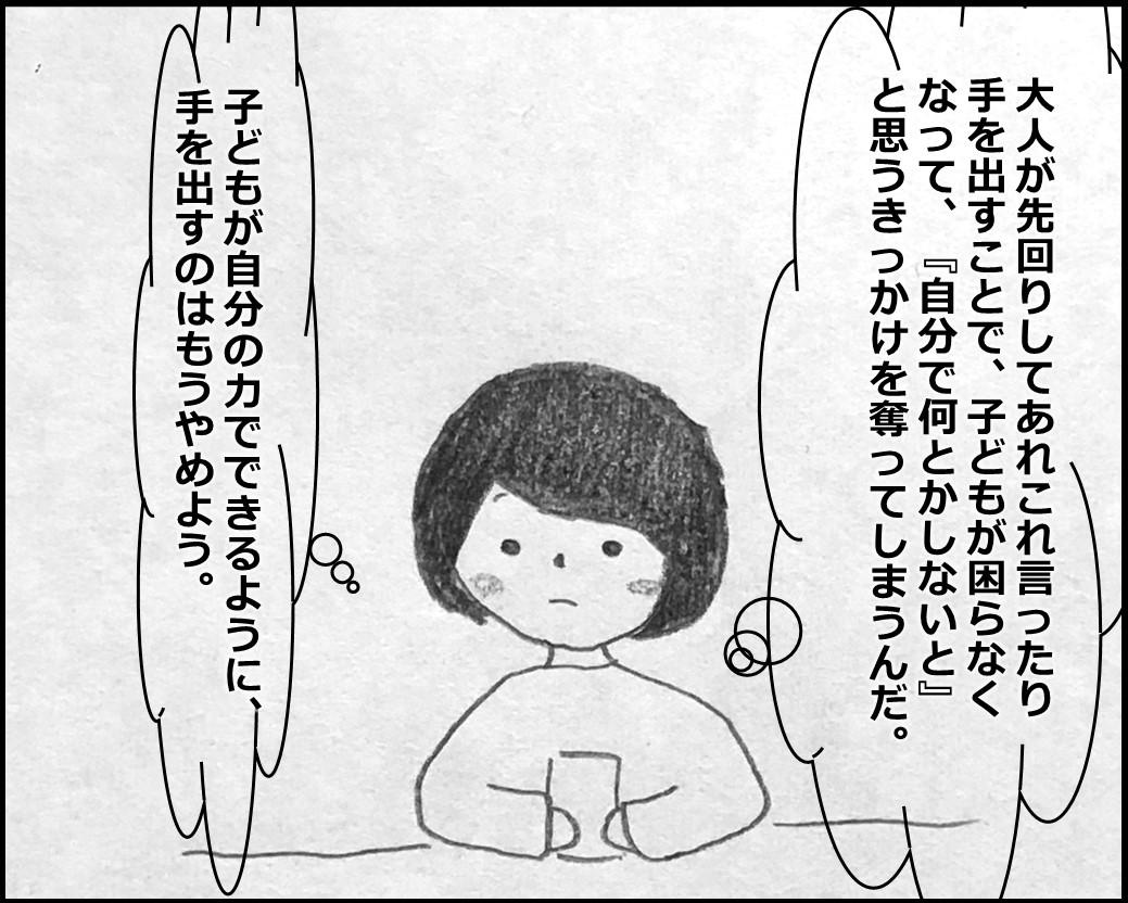 f:id:Megumi_Shida:20200316061410j:plain