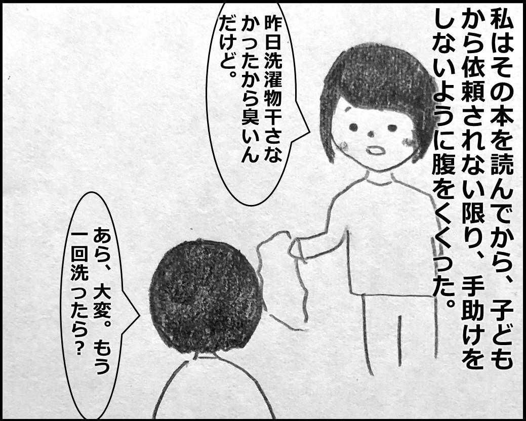 f:id:Megumi_Shida:20200316061533j:plain