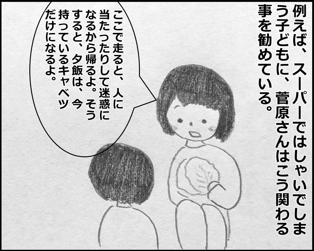 f:id:Megumi_Shida:20200318102658j:plain