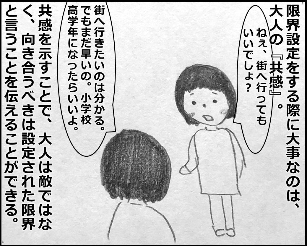 f:id:Megumi_Shida:20200318102714j:plain