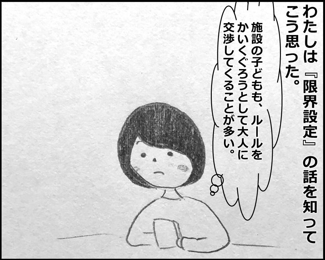 f:id:Megumi_Shida:20200318102720j:plain