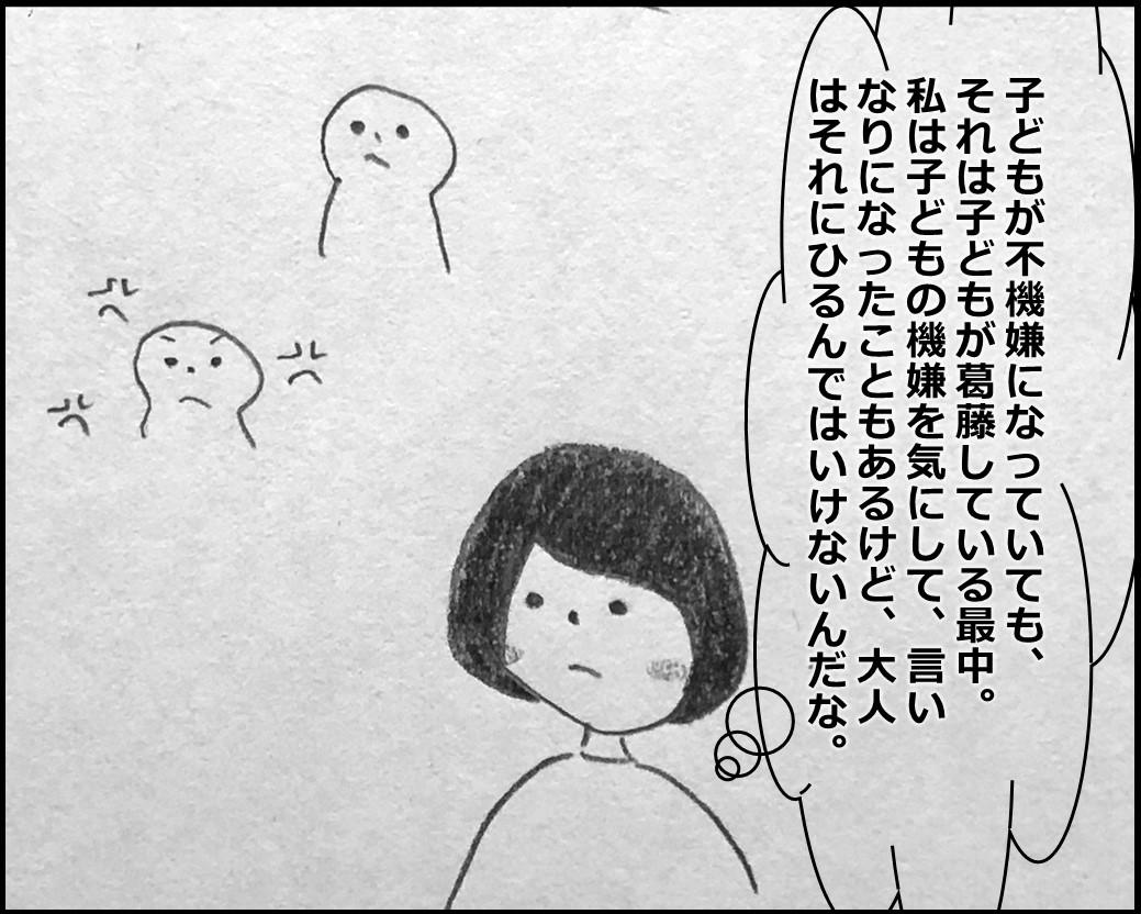 f:id:Megumi_Shida:20200318102732j:plain