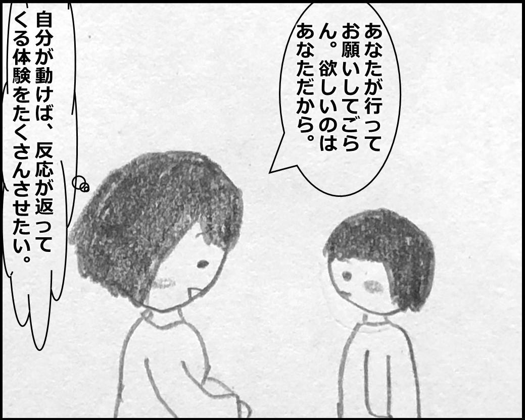 f:id:Megumi_Shida:20200318102915j:plain
