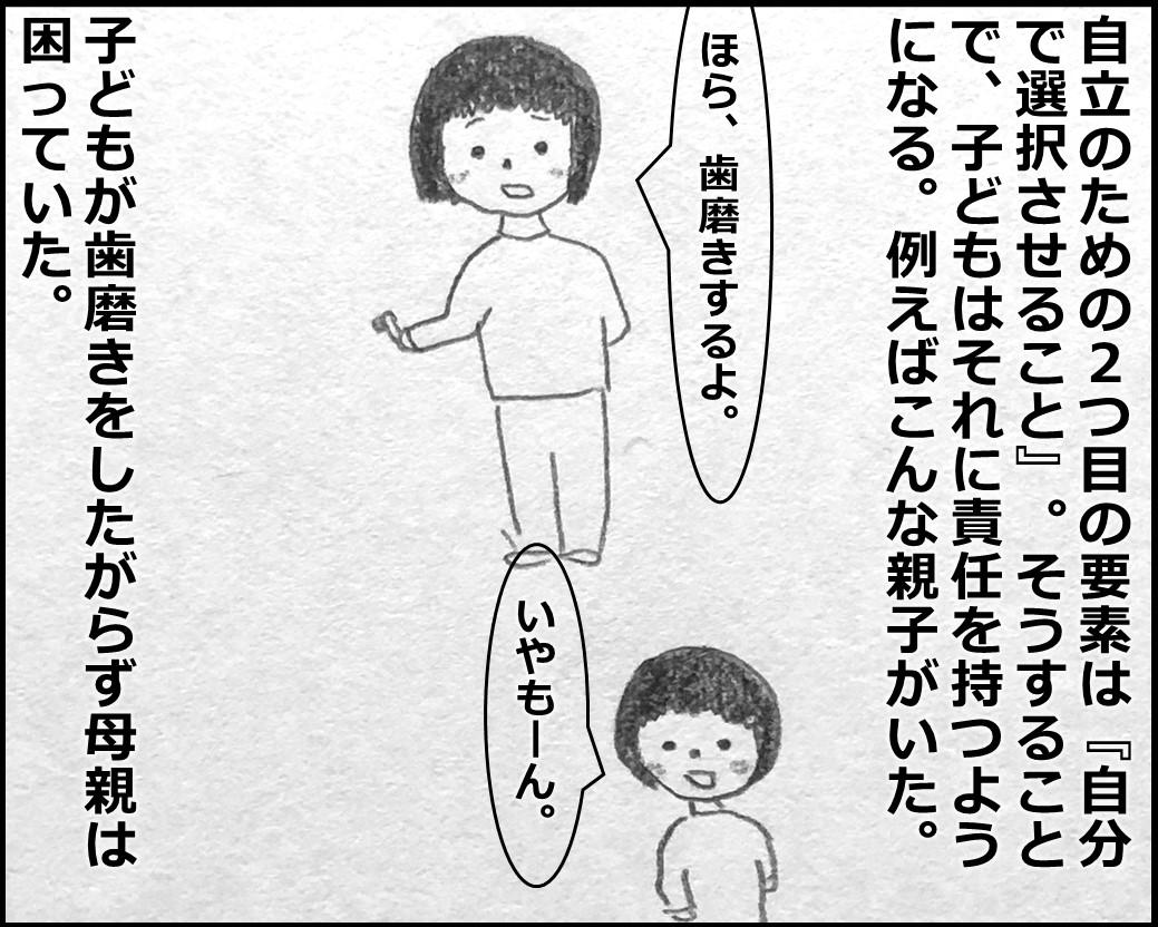 f:id:Megumi_Shida:20200318102937j:plain